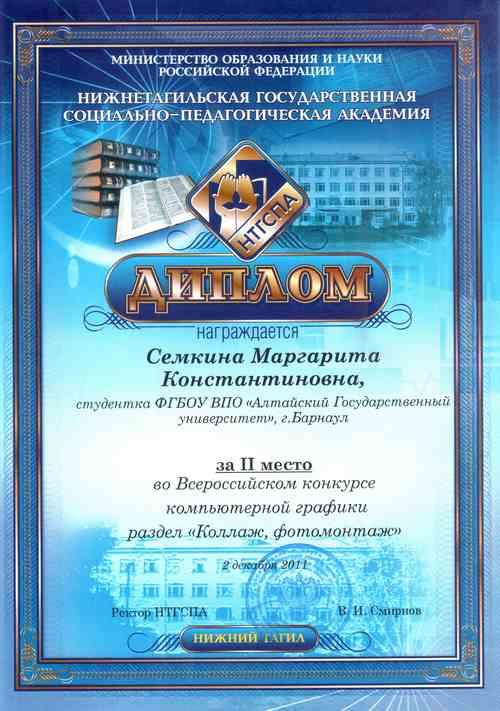 Всероссийские конкурсы по компьютерной графике