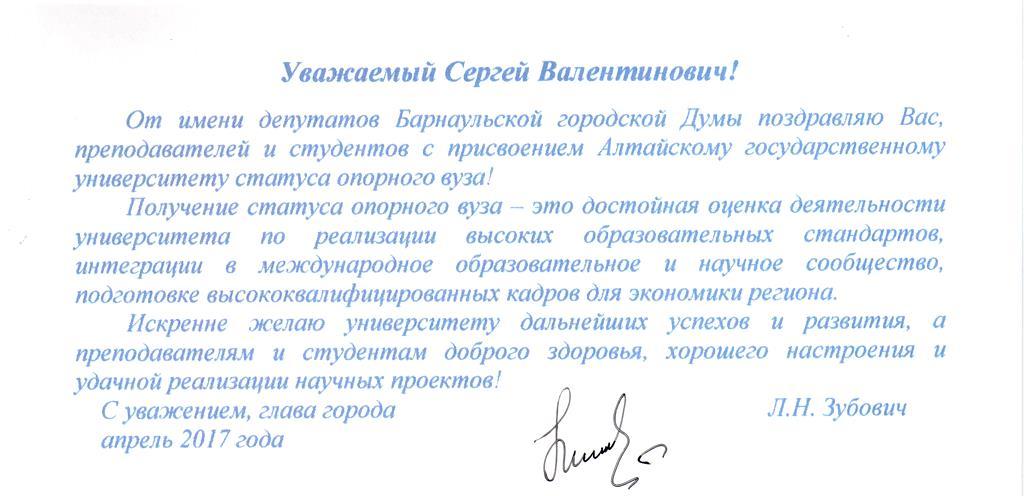 Поздравление от имени ректора