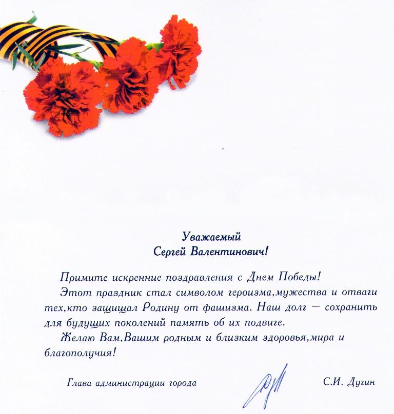 Поздравление директору от главы администрации