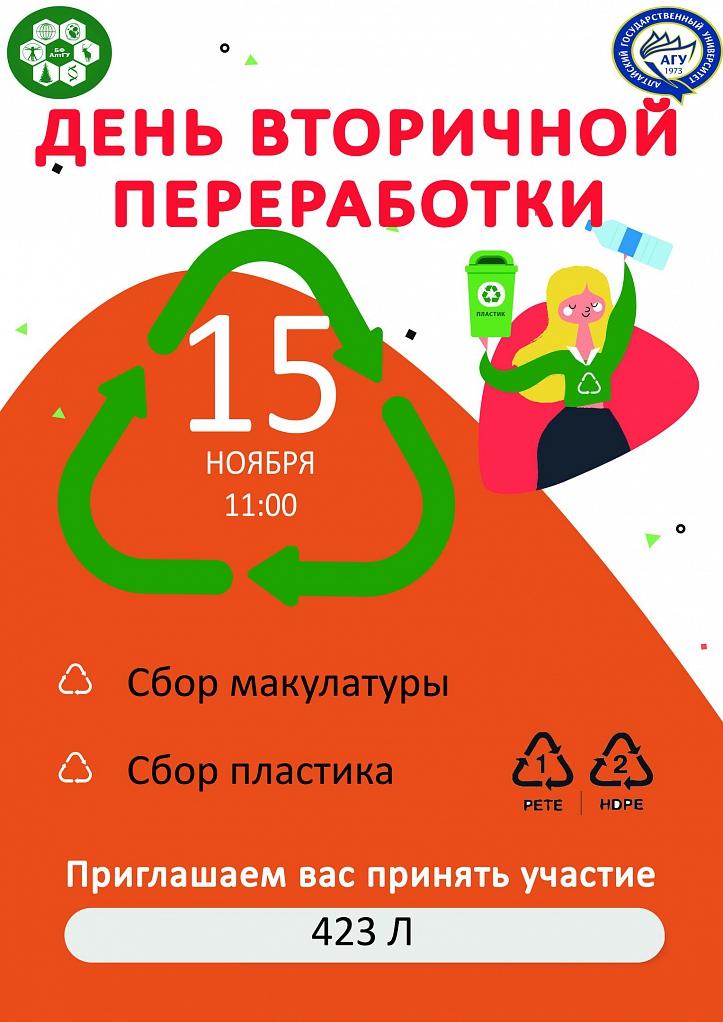 Всероссийский день сбора макулатуры реферат.переработка макулатуры