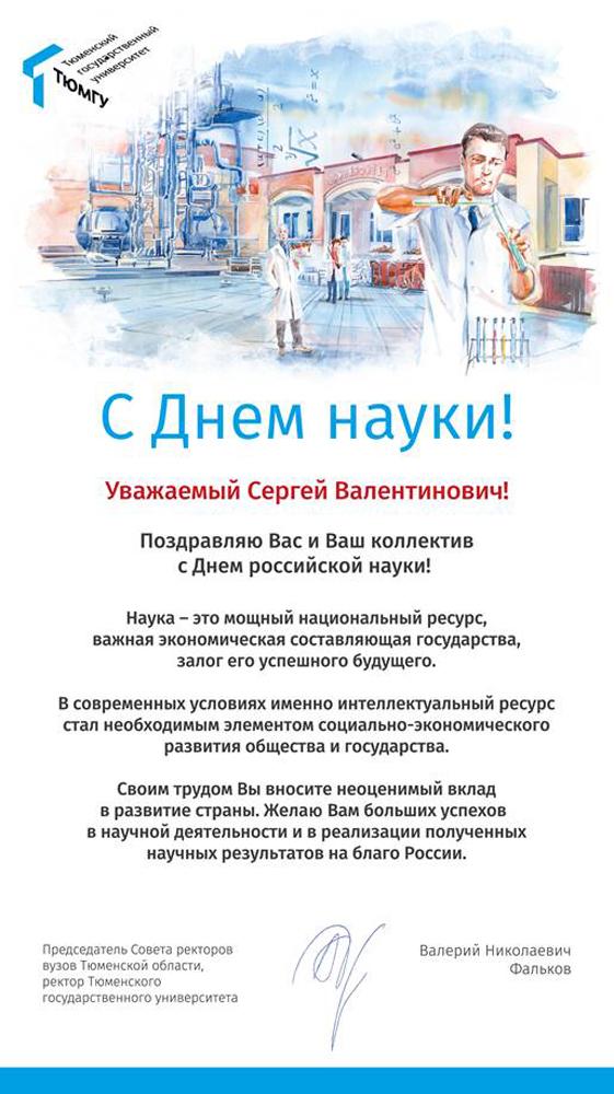 поздравление с днем российской науки официальное карте гугл, вокруг