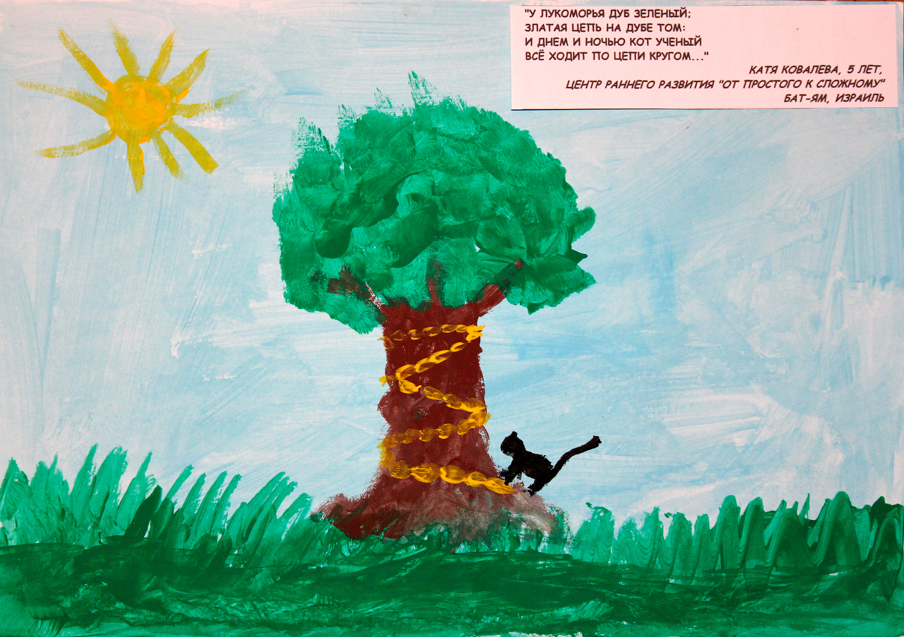 У лукоморья дуб зеленый картинки для детей