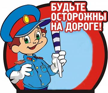 Картинки по запросу профилактика ДТП